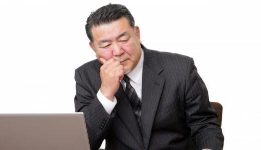 会社を辞めたい50代の現実を知ろう!早期退職者が増える理由とは?
