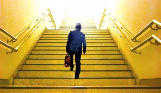 サラリーマンが脱サラで成功するには?失敗しにくい職業や秘訣とは?