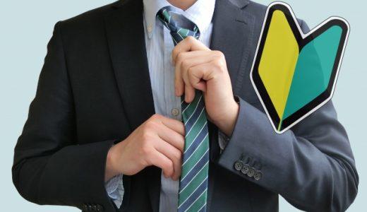 会社を辞めたい新卒の本音!退職理由でわかる新入社員の現実とは?